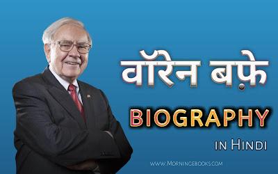 warren buffet biography in hindi