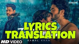 Tanhaiyan Lyrics Meaning/Translation in Hindi – Kamal Khan