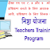 Nishtha Training Module: निष्ठा प्रशिक्षण के माड्यूल 7, 8 और 9 के ट्रेनिंग लिंक जारी, ट्रेनिंग करने के लिए यहां क्लिक करें