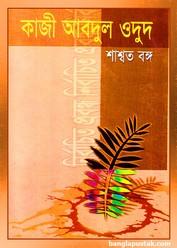 নির্বাচিত প্রবন্ধ (শাশ্বত বঙ্গ)- কাজী আবদুল ওদুদ