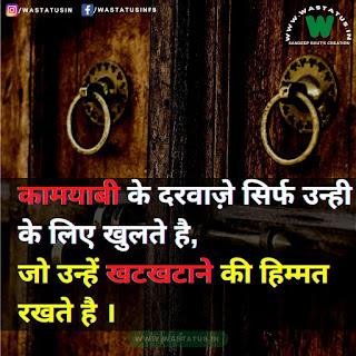 motivational status for fb in hindi मोटिवेशनल स्टेटस इन हिंदी