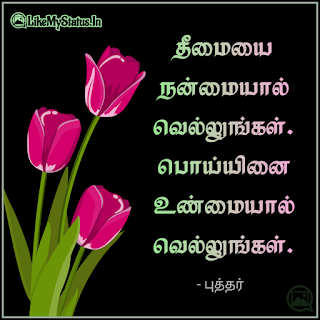 Nanmai tamil quote