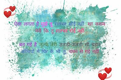 Ishq Love Shayari