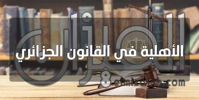 الأهلية في القانون الجزائري