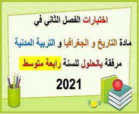 اختبارات الفصل الثاني في مادة التاريخ و الجغرافيا و التربية المدنية مرفقة بالحلول للسنة رابعة متوسط 2021