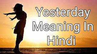 Yesterday meaning in hindi