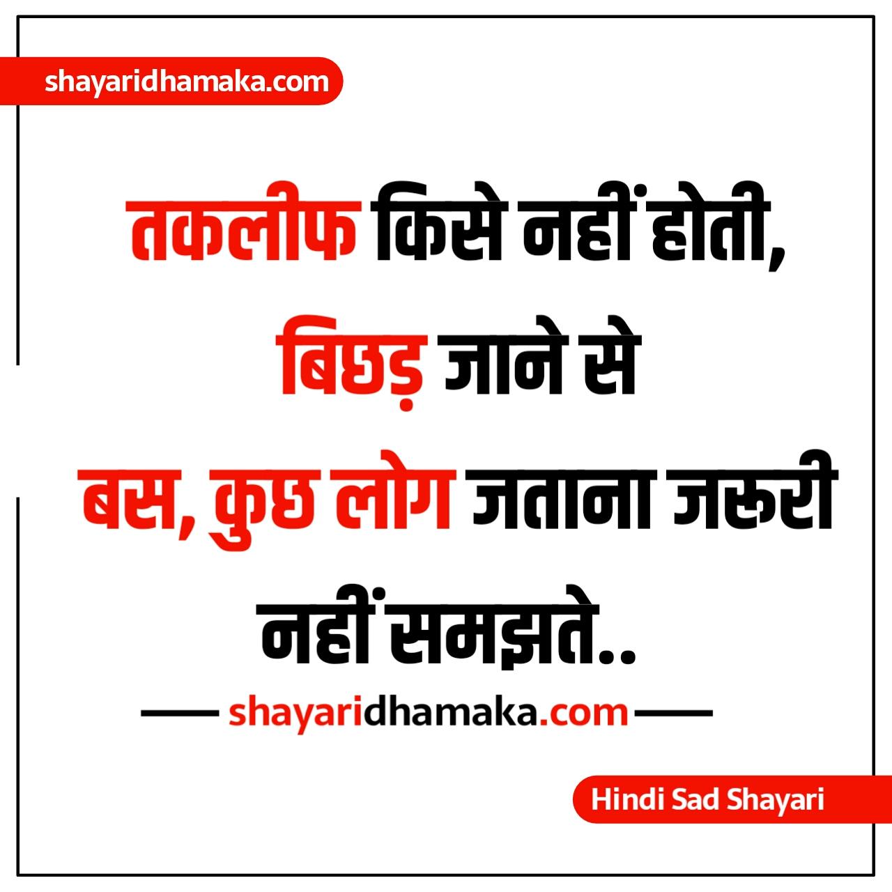 तकलीफ किसे नहीं होती - Hindi Sad Shayari
