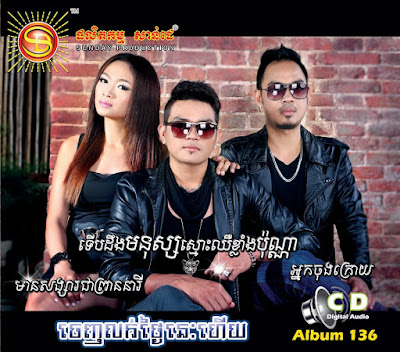 Sunday CD Vol 136