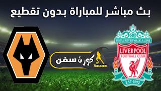 مشاهدة مباراة ليفربول ووولفرهامبتون بث مباشر بتاريخ 06-12-2020 الدوري الانجليزي