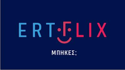55 νέες ταινίες για όλο το καλοκαίρι στο ERTFLIX