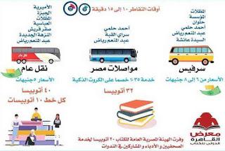 كيفية الوصول إلى معرض القاهرة الدولي للكتاب
