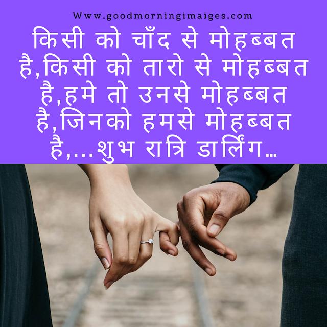 Shayari urdu hindi for love girlfriends and boyfriends image Pic hindi
