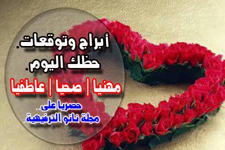 توقعات ميشال حايك اليوم الجمعة 20/3/2020