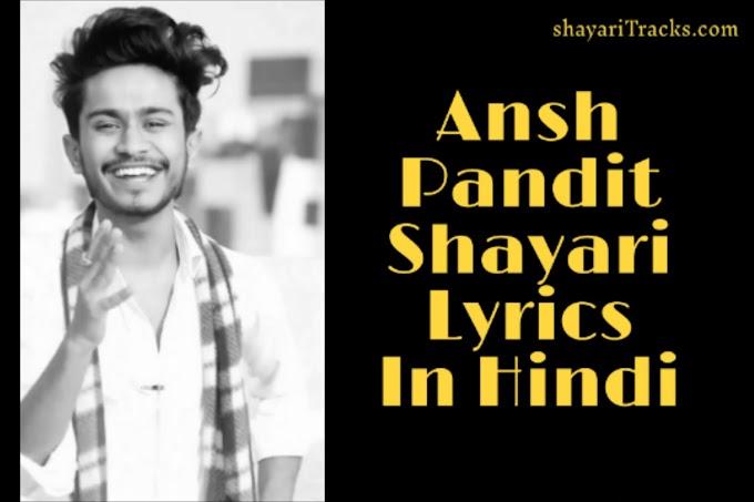 Ansh Pandit Shayari Lyrics In Hindi (BEST) 30+ अंश पंडित