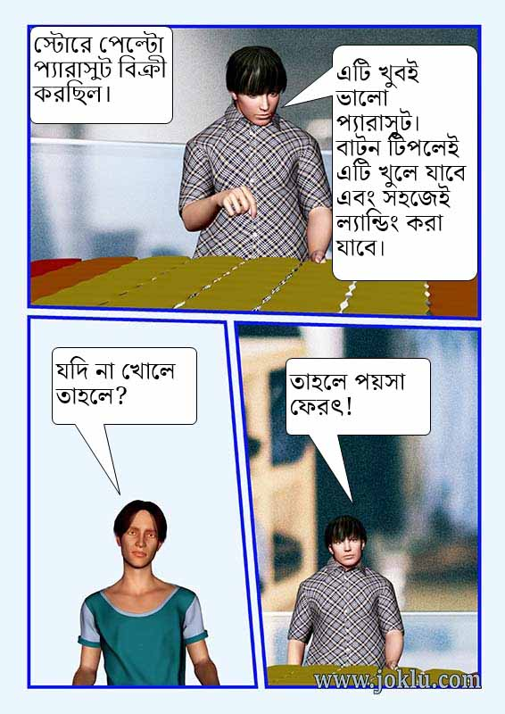 Selling parachute Bengali joke