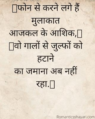 Shayari in Hindi Best 35+ collection