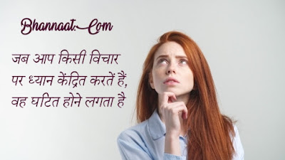 What is thoughts in hindi