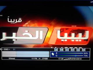 تردد قناة ليـبـيا الخـبـر