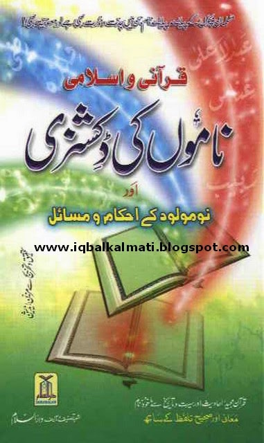 Qurani aur Islami Namo ki Dictionary