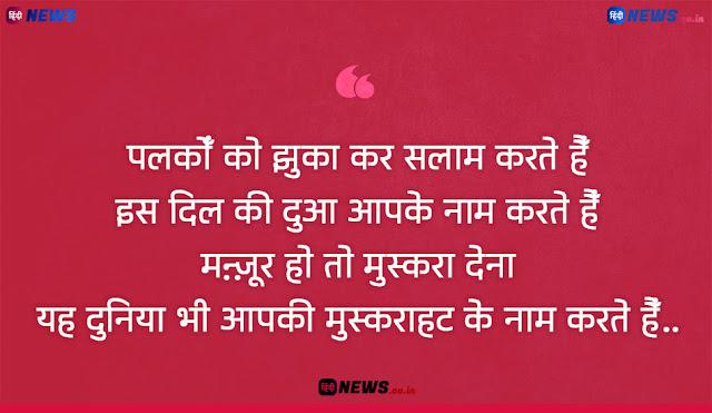 Romantic Love Status in Hindi   लव शायरी इमेज