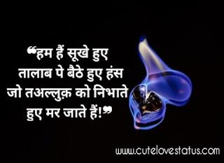 broken heart hindi shayari