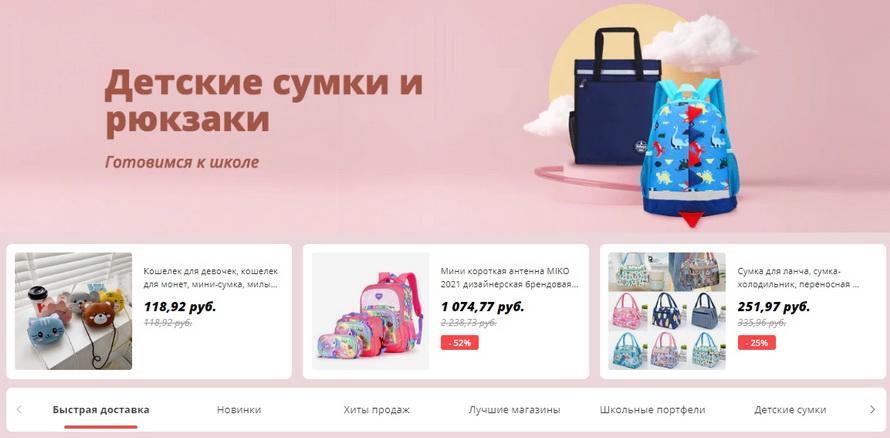 Готовимся к школе: детские сумки и рюкзаки по низким ценам с бесплатной доставкой к новому учебному году