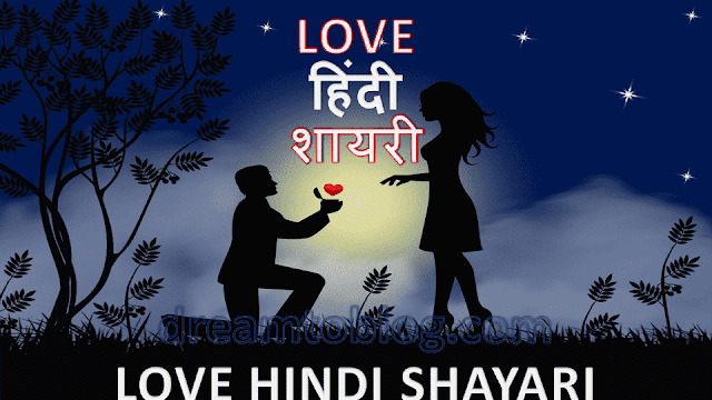 Best collection of Hindi Love Shayari