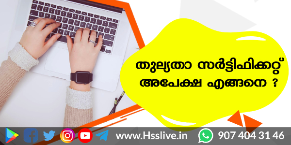 How to apply for 10th Equivalency Certificate ?