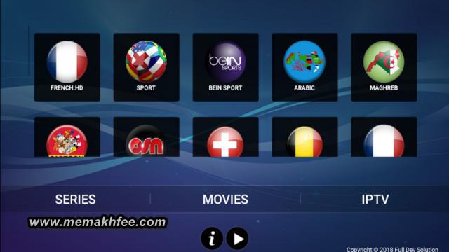 صور من داخل تطبيق IRON IPTV