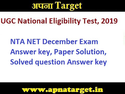 NTA UGC NET Answer Key 2019