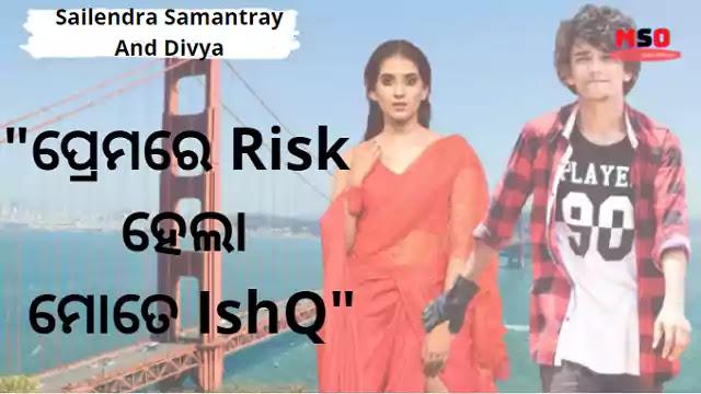 Premare Risk Hela Mote Ishq