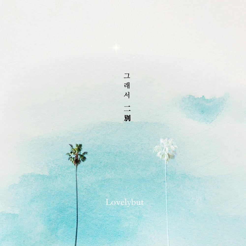 Lovelybut – So, Good bye (feat. Tae Sub) – Single