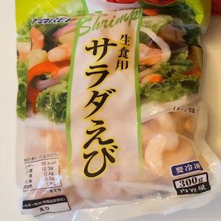 業務スーパー,サラダえび