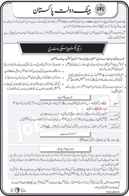 State Bank Of Pakistan Govt Jobs 2020,