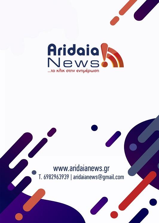 Το επετειακό ημερολόγιο για τα 10 χρόνια Aridaia News