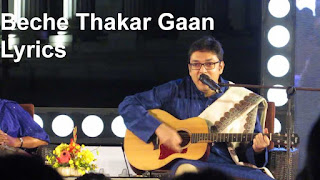 beche thakar gaan lyrics by anupam roy