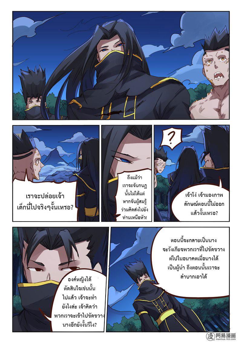 อ่านการ์ตูน Star Martial God Technique 72 ภาพที่ 4