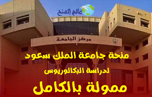 منحة جامعة الملك سعود للبكالوريوس في السعودية 2021 ( ممولة بالكامل )