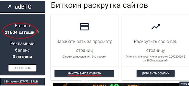 Сайт adBTC по заработку биткоина - рабочая панель