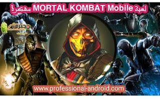 تحميل لعبة mortal kombat X للاندرويد مضغوطة بحجم صغير