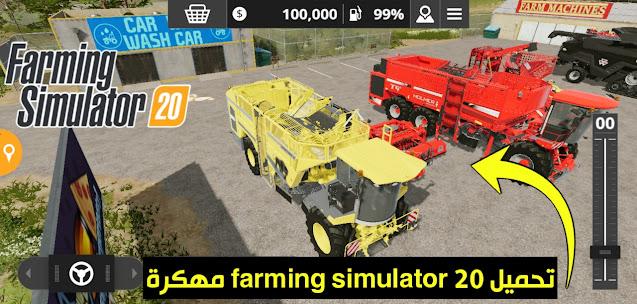 تحميل farming simulator 20 مهكرة