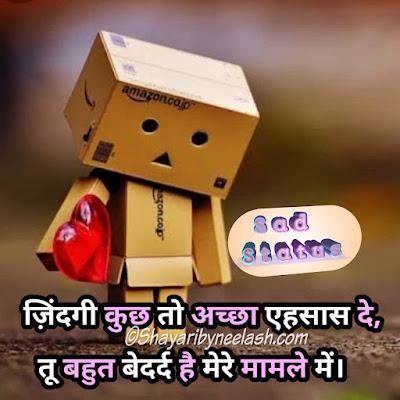 Two Line Shayari ,Two Line Shayari In Hindi , 2 Line Quotes In Hindi , Sad Two Line Shayari , 2 Lines Status In Hindi , 2 Lines Status, Awesome Two Line Shayari In Hindi, Two Line Shayari On Life, best two line shayari ever ,