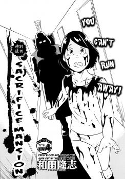 Sacrifice Mansion Manga