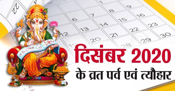 hindu festival calendar december 2020