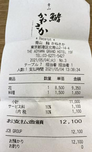 青山 鮨 かねさか 2021/5/4 飲食のレシート