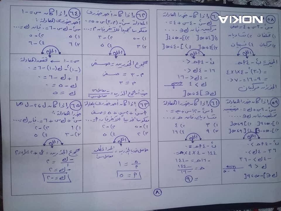 99 سؤال اختيار من متعدد بالحل لن يخرج عنهم امتحان الرياضيات للصف الاول الثانوي ترم أول نظام جديد 9