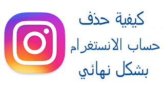 delete-your-instagram-account-permanently