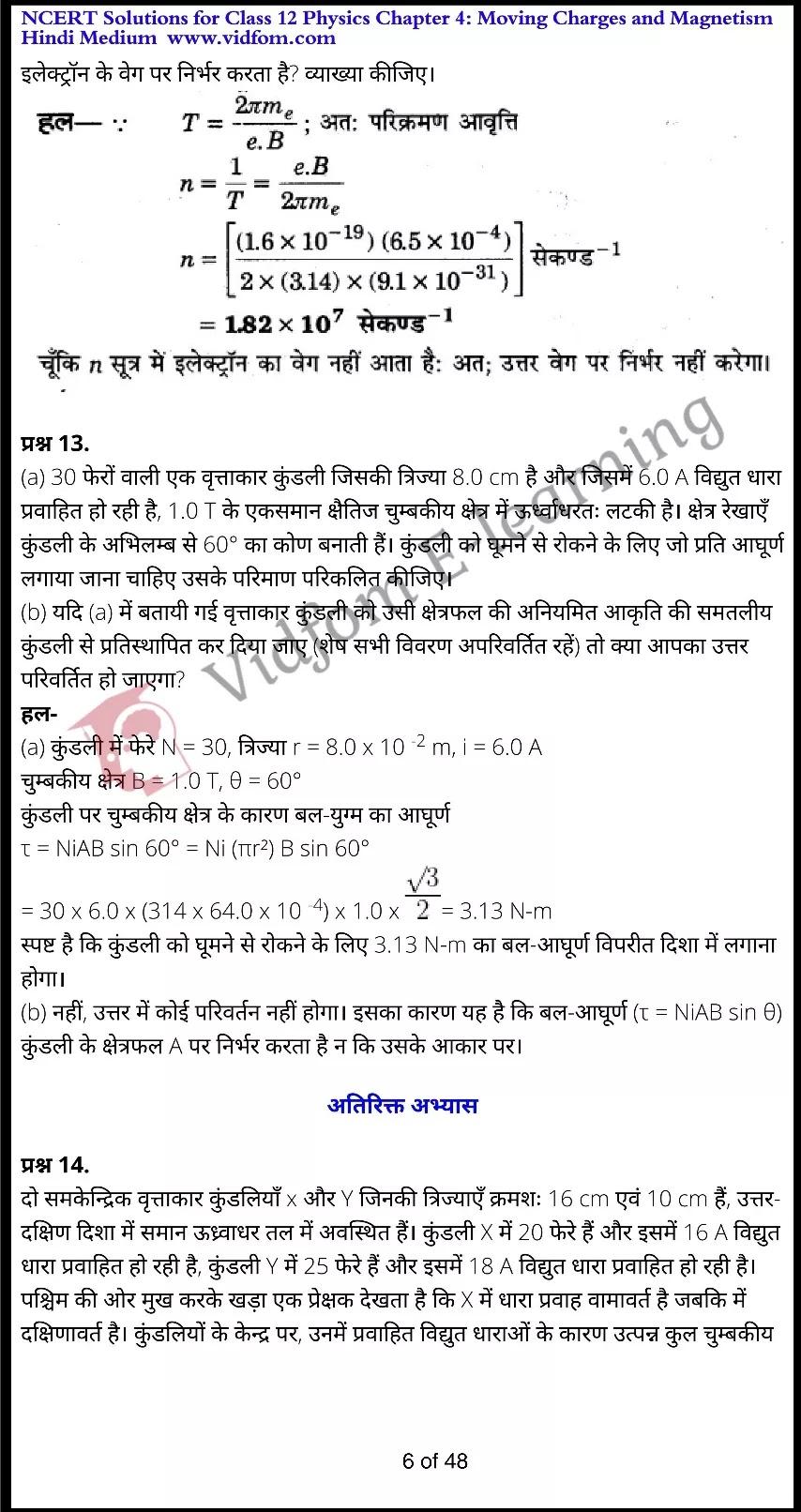 class 12 physics chapter 4 light hindi medium 6