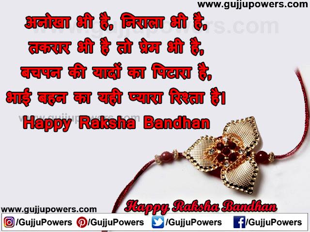 Happy Raksha Bandhan Shayari 2020
