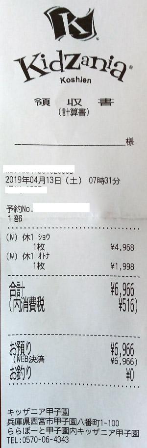 キッザニア甲子園 2019/4/13利用 休日第1部レシート